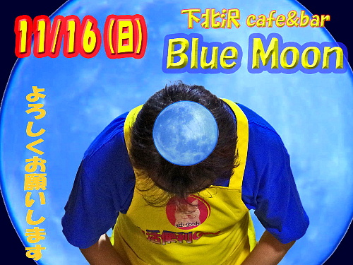 1116Bluemoon2.JPG